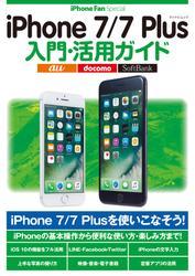 iPhone 7/7 Plus入門・活用ガイド
