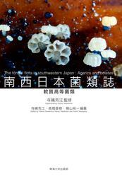 南西日本菌類誌 軟質高等菌類
