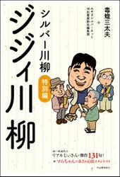 シルバー川柳特別編 ジジィ川柳