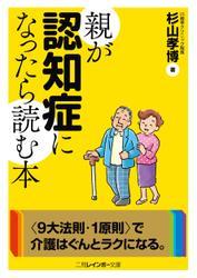 親が認知症になったら読む本