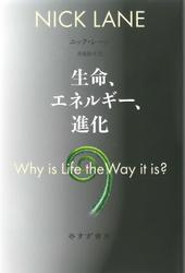 生命、エネルギー、進化