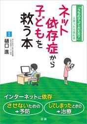 ネット依存症から子どもを救う本