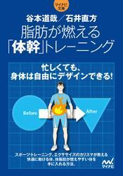 脂肪が燃える「体幹」トレーニング
