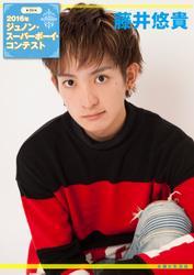 第29回ジュノン・スーパーボーイ・コンテスト 藤井悠貴 写真集