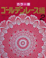 カラー版 ゴールデンレース編2