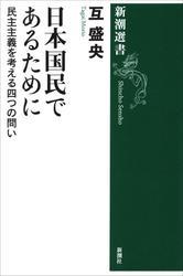 日本国民であるために―民主主義を考える四つの問い―