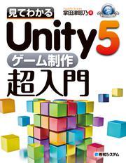 見てわかるUnity5 ゲーム制作超入門
