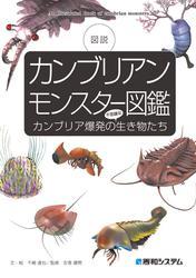 カンブリアンモンスター図鑑 カンブリア爆発の不思議な生き物たち