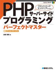 PHPサーバーサイドプログラミング パーフェクトマスター