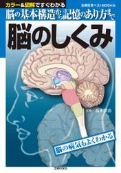 脳のしくみ