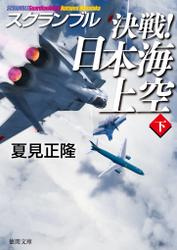 スクランブル 決戦! 日本海上空(下)
