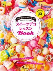 カンカラチケットのスイーツデコレッスンBook 超絶おしゃれ!55アクセサリー