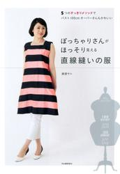 ぽっちゃりさんがほっそり見える直線縫いの服 5つのすっきりメソッドでバスト100cmオーバーさんもかわいい