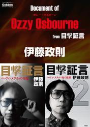 ドキュメント オブ オジー・オズボーン from 目撃証言
