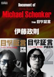 ドキュメント オブ マイケル・シェンカー from 目撃証言