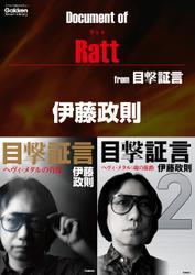 ドキュメント オブ ラット from 目撃証言