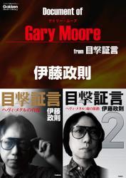ドキュメント オブ ゲイリー・ムーア from 目撃証言