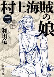 村上海賊の娘(二)