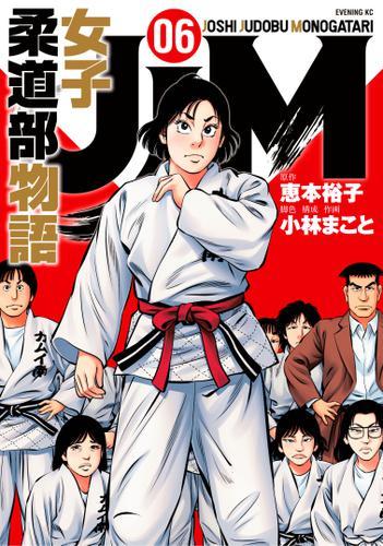 JJM 女子柔道部物語 (6)の書影