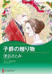 ロマンティック・クリスマス セレクトセット vol.9