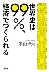 世界史は99%、経済でつくられる