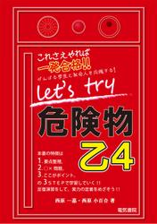 Let's try 危険物乙4