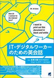 IT・デジタルワーカーのための英会話