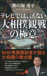 テレビでは言えない大相撲観戦の極意
