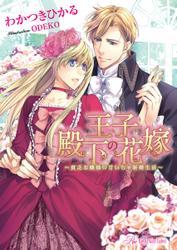 王子殿下の花嫁【SS付】【イラスト付】 ~貧乏お嬢様の甘いちゃ新婚生活~