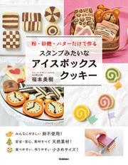 スタンプみたいなアイスボックスクッキー 粉・砂糖・バターだけで作る