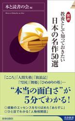 図説 教養として知っておきたい 日本の名作50選