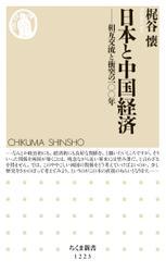 日本と中国経済 ──相互交流と衝突の100年