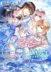 愛惑の人魚姫~甘い嫉妬と恋の策略~