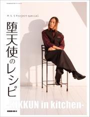 M.S.S Project special 堕天使のレシピ ‐KIKKUN in kitchen‐