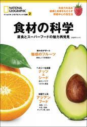 食材の科学 菜食とスーパーフードの魅力再発見