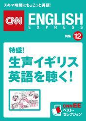 [音声DL付き]特盛! 生声イギリス英語を聴く! CNNEE ベスト・セレクション 特集12
