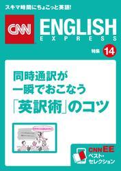 同時通訳が一瞬でおこなう「英訳術」のコツ CNNEE ベスト・セレクション 特集14