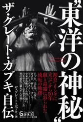 """""""東洋の神秘""""ザ・グレート・カブキ自伝"""