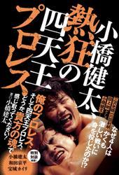 小橋健太、熱狂の四天王プロレス