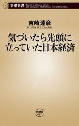 気づいたら先頭に立っていた日本経済