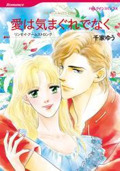 宿敵との恋セレクトセット vol.4