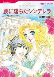 ハーレクインコミックス セット 2016年 vol.132