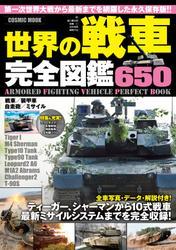 世界の戦車完全図鑑650