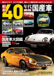 昭和40年代 絶版国産車