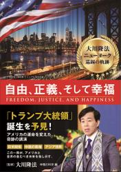 大川隆法 ニューヨーク巡錫の軌跡 自由、正義、そして幸福