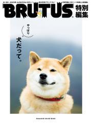 BRUTUS特別編集 やっぱり犬だって。