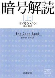 Reader Store】[暗号解読(上)...