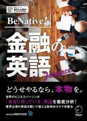 [音声DL付]BeNative! 金融の英語