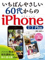 いちばんやさしい 60代からのiPhone 7/7 Plus