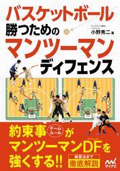 バスケットボール 勝つためのマンツーマンディフェンス